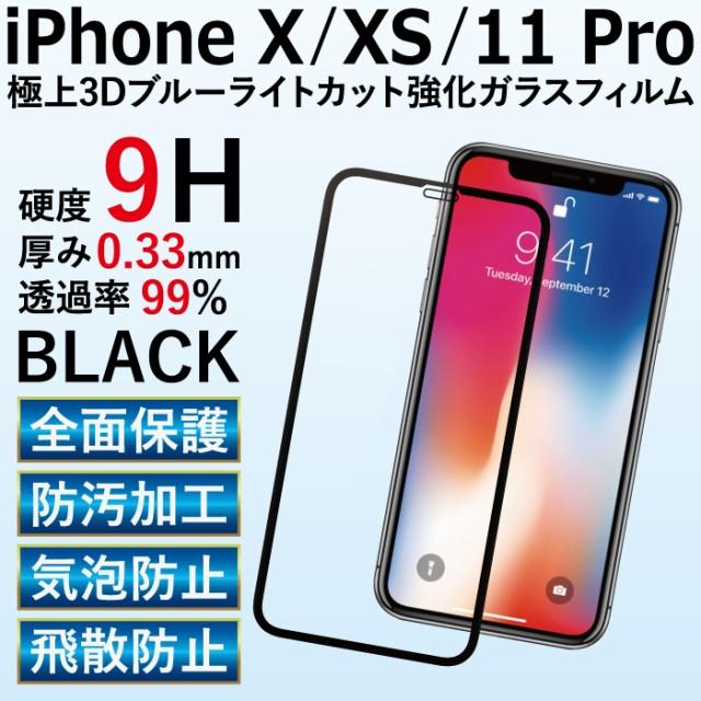 iphone xs ガラスフィルム 液晶保護フィルム ブル...