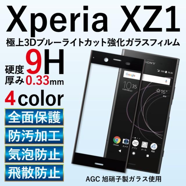 液晶保護フィルム xperia xz1 全面保護 ガラスフ...