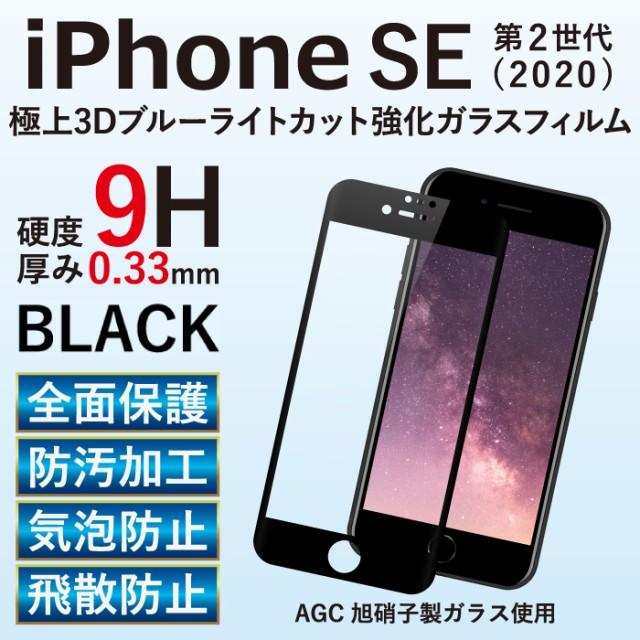 iPhone SE 第2世代 (2020)  ガラスフィルム 全面...