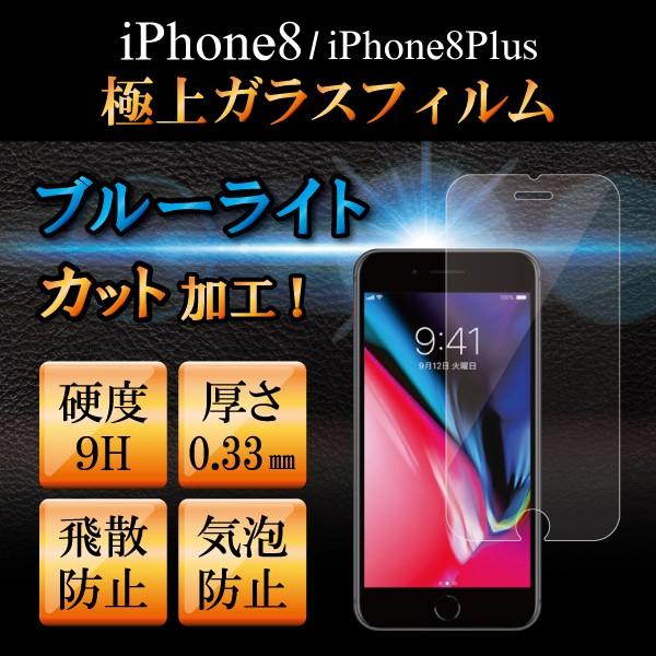 ブルーライトカットフィルム iPhone8 強化ガラス...
