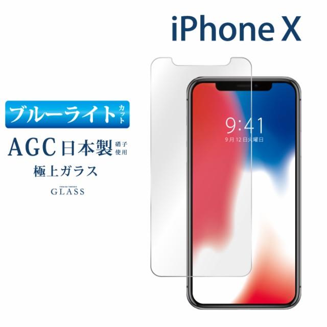 即納 iphone X ガラスフィルム ブルーライトカッ...