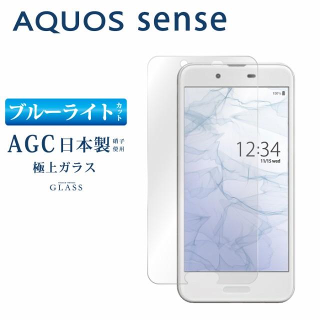 ブルーライトカットフィルム AQUOS sense SHV40 S...