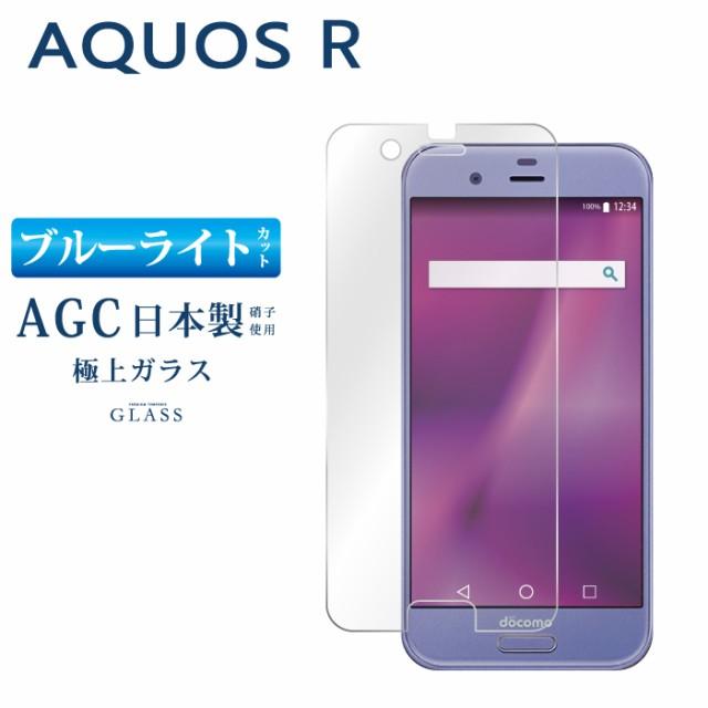 ブルーライトカットフィルム AQUOS R SHV39/SH-03...