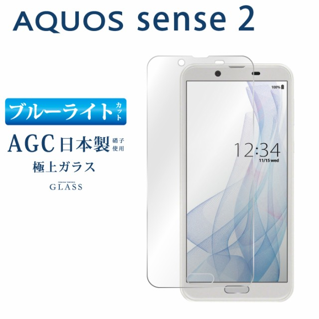 ブルーライトカットフィルム AQUOS sense2 SHV43 ...