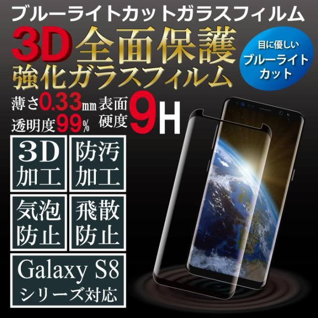 強化ガラスフィルム 全面保護 Galaxy S8 S8+ 液晶...