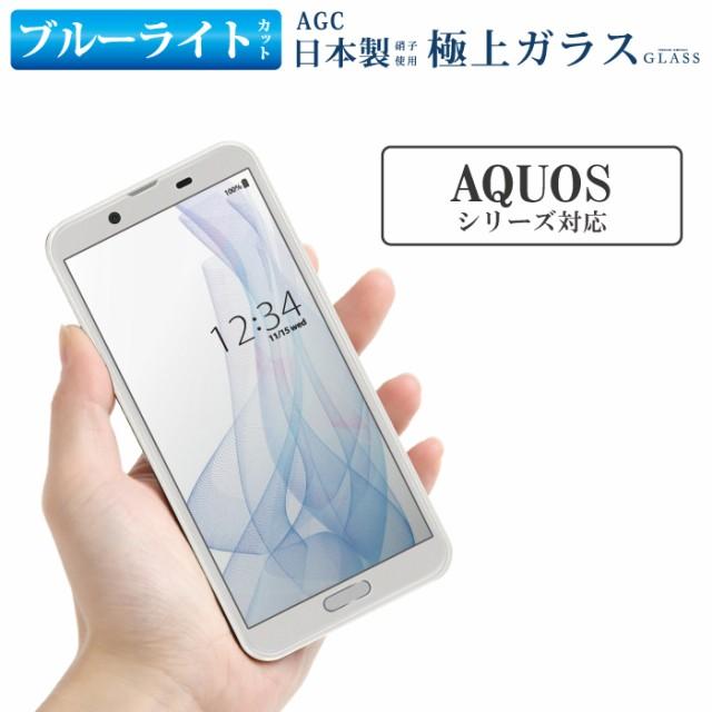 スマホ液晶保護フィルム AQUOS Sense3 フィルム ...