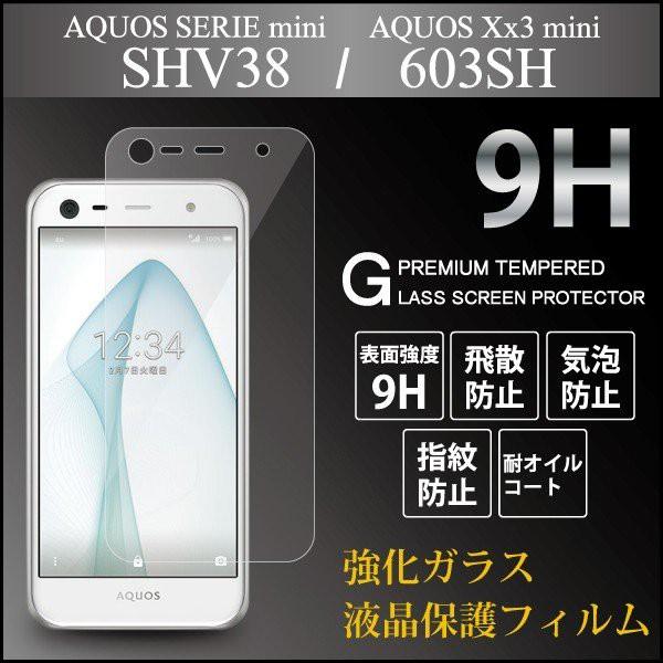 強化ガラスフィルム AQUOS SERIE mini SHV38 液晶...