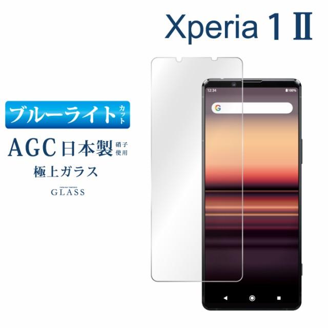 Xperia 1 II 保護フィルム ブルーライトカット SO...