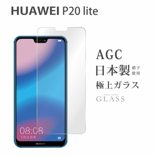 huawei p20 lite 液晶保護フィルム 保護液晶 ファ...