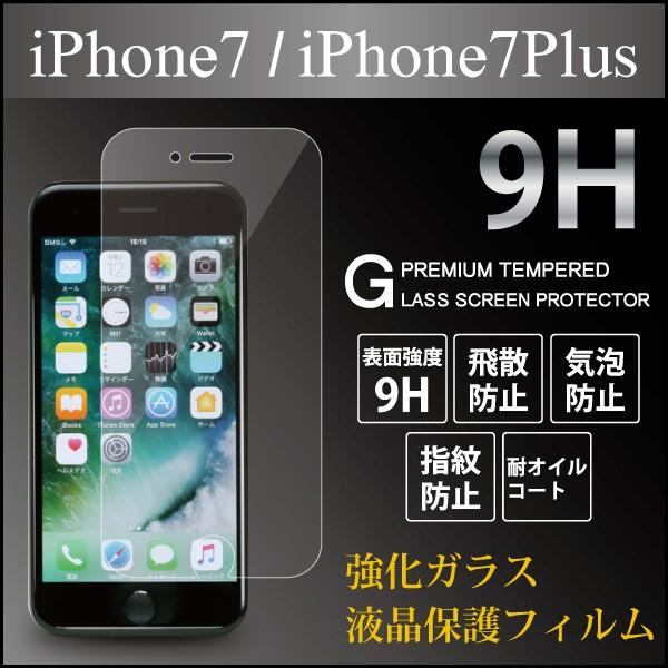 iPhone7 フィルム 強化ガラス 液晶保護フィルム i...
