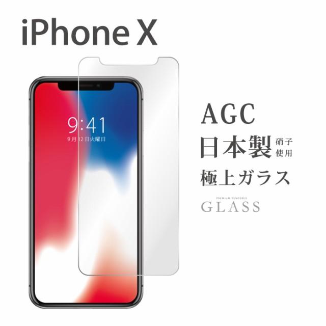 iphone X ガラスフィルム 保護ガラス 強化ガラス ...
