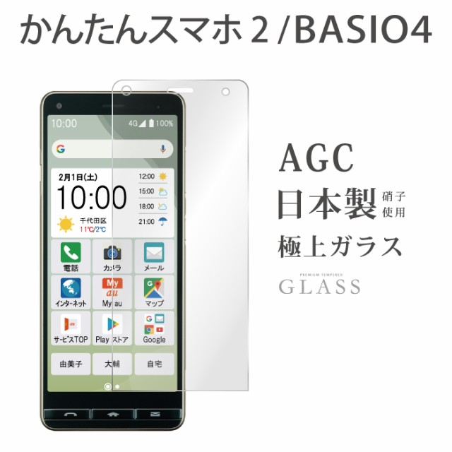 BASIO4 KYV47 かんたんスマホ2 A001KC 液晶保護フ...