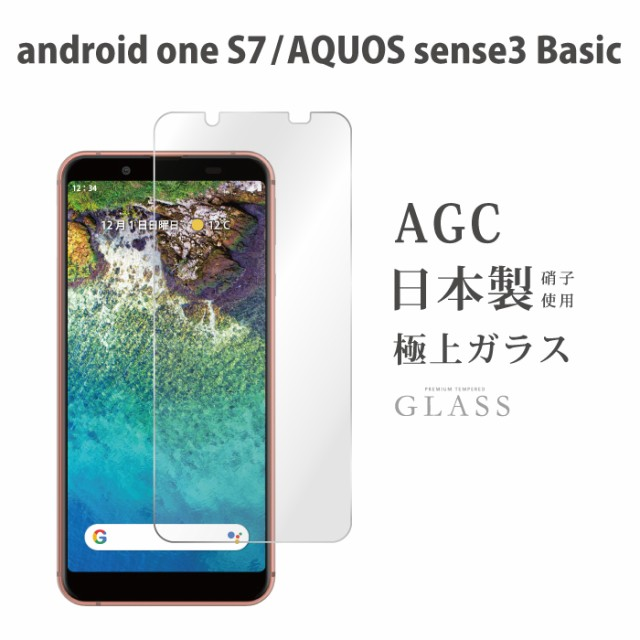 android one S7 AQUOS sense3 Basic SHV48 907SH ...