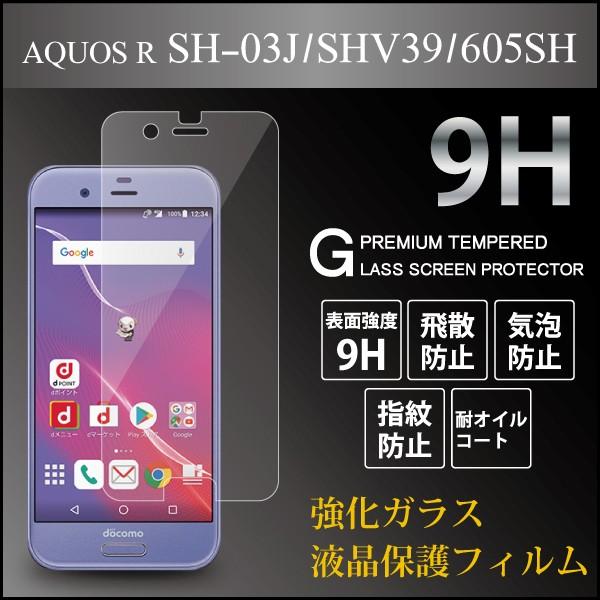 強化ガラスフィルム AQUOS R 液晶保護フィルム SH...