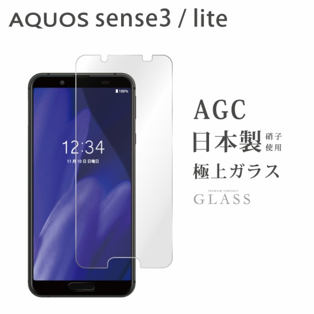 AQUOS sense3 フィルム SH-M12 SHV45 SH-02M lite...