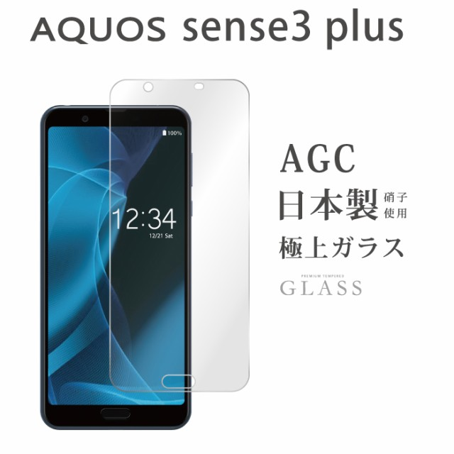 AQUOS sense3 plus/Sound SHV46/SH-RM11 フィルム...