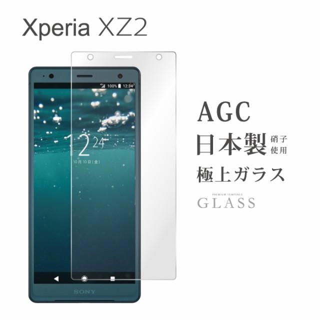 xperia xz2 フィルム 液晶保護フィルム sov37 携...