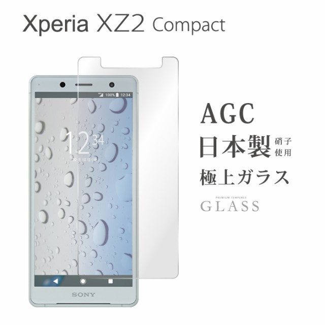 Xperia XZ2 Compact SO-05K フィルム 液晶保護フ...