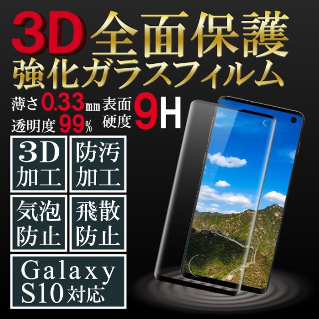 Galaxy S10 SCV41 SC-03L 液晶保護フィルム 保護...