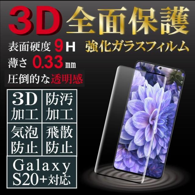 Galaxy S20+ 5G SC-52A SCG02 ガラスフィルム 全...