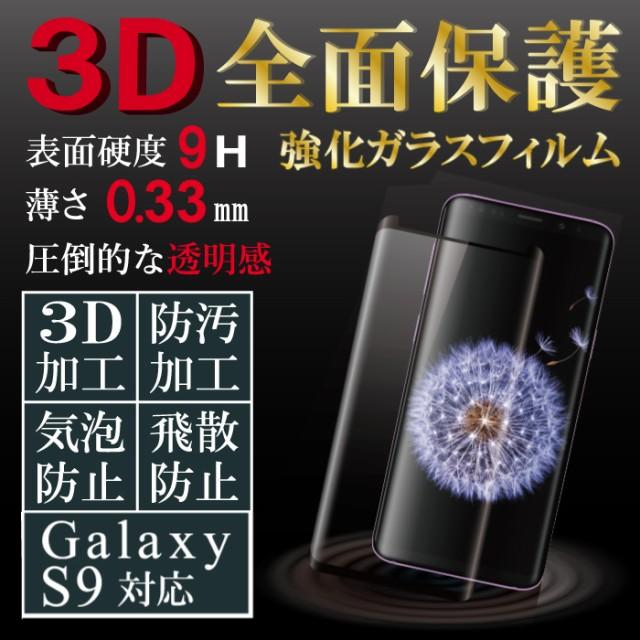 Galaxy S9 液晶保護フィルム 保護液晶 ギャラクシ...