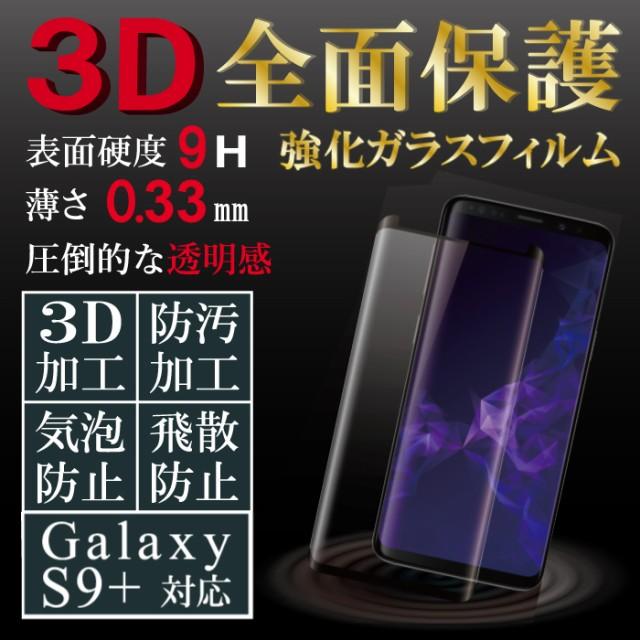 Galaxy S9+ 液晶保護フィルム 保護液晶 ギャラク...