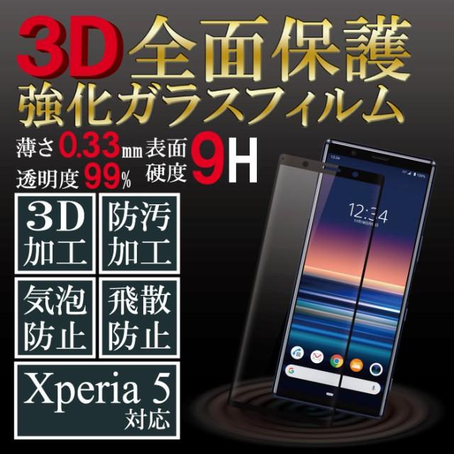 Xperia 5 保護フィルム SO-01M SOV41 901SO ガラ...
