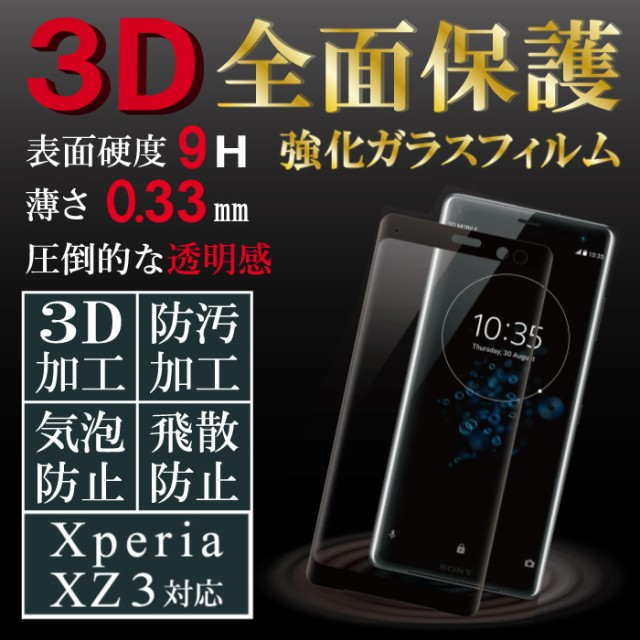 xperia xz3 ガラスフィルム 全面液晶保護フィルム...