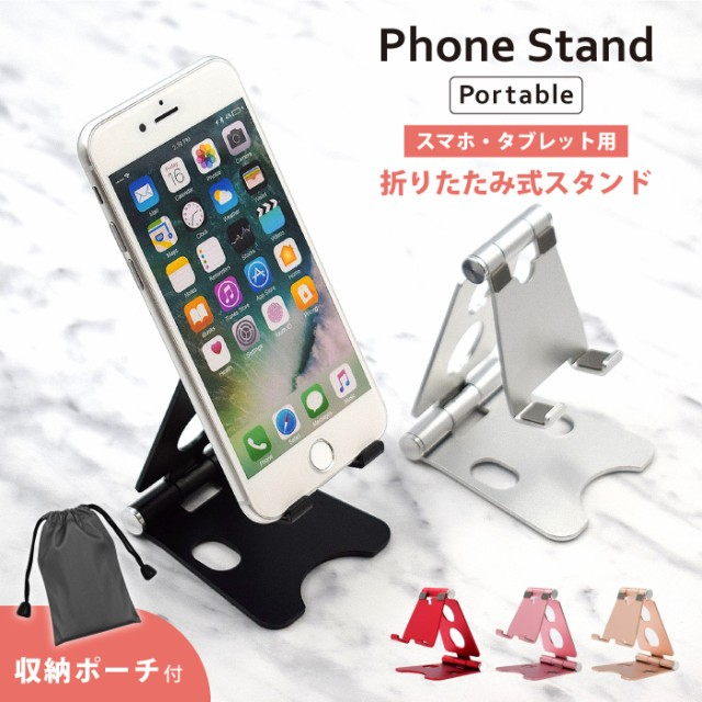 折りたたみ スマホスタンド 卓上 Phone STAND シ...