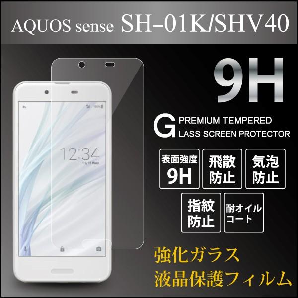 AQUOS sense SH-01K/SHV40【AQUOS sense 強化ガラ...