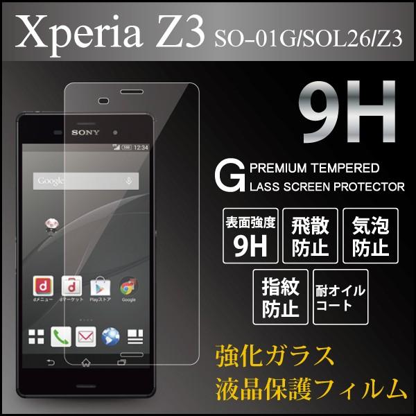 Xperia Z3【SO-01G/SOL26/Z3 強化ガラス 液晶保護...