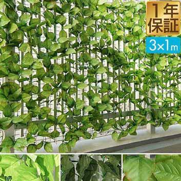 グリーンフェンス 1m×3m 緑のカーテン 目隠し グ...