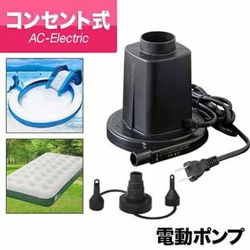 電動ポンプ 電動エアーポンプ 電動 ポンプ 空気入...