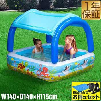 プール 屋根付き ビニールプール 屋根付きプール 1.4m 日よけ付き サンシェードプール 幅140cm×奥行140cm 電動ポンプ 水遊び おもちゃ