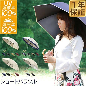 日傘 完全遮光 100% 遮光 UVカット 遮熱 晴雨兼用...