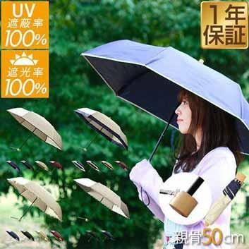 日傘 完全遮光 100% UVカット 折りたたみ 遮光 軽...