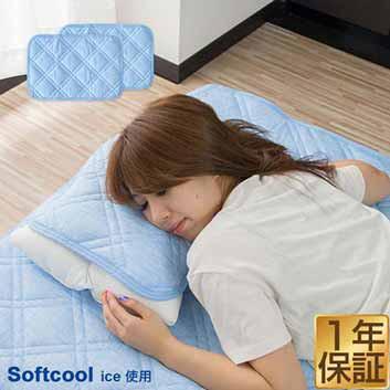 ひんやり 枕パッド 2枚セット 50 x 35cm 枕カバー...