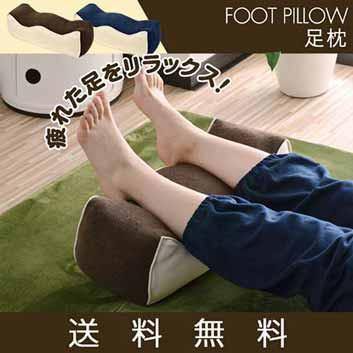 足枕 足まくら 足専用 枕 フットピロー まくら 低...