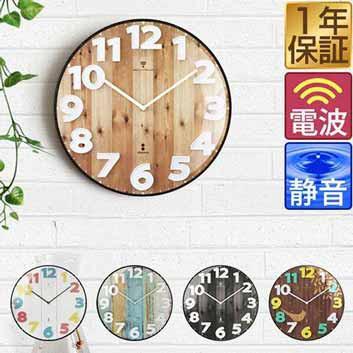 壁掛け時計 電波時計 壁掛け 掛け時計 木目調 電...