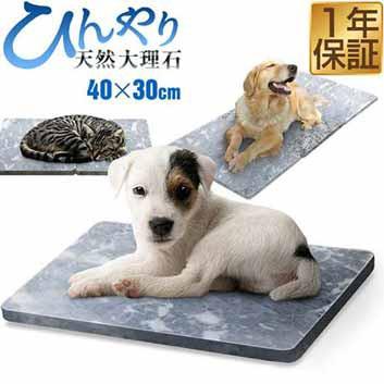 ペット ひんやり マット 大理石 ペット用 マット 犬 冷却 約40cm×30cm×2cm 1枚 天然大理石 バルディリオ 涼しい 冷感 涼感 ひんやりマ