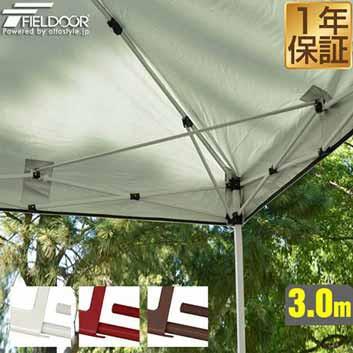 タープテント 3m 専用 サイドフレーム 強化サポー...