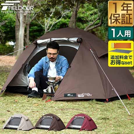 テント 一人用 ドームテント UVカット 防水 ソロ...