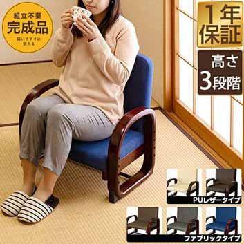 座椅子 高座椅子 高齢者 らくらく座椅子 肘掛け ...