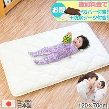 マットレス 日本製 お昼寝布団 マット ベビー ベビーマット プレイマット 厚さ 7cm 120 x 70cm 洗えるカバー 防水シーツ おねしょシーツ