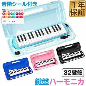 鍵盤ハーモニカ 32鍵盤 ケース付き 吹き口2種付き...