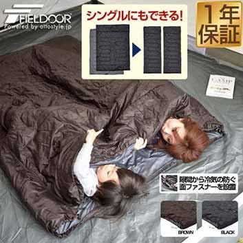 寝袋 シュラフ 二人用 封筒型 連結 ダブルサイズ ...