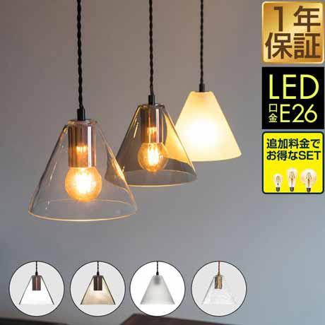 ペンダントライト ガラス 1灯 単品 LED 口金 E26 ...