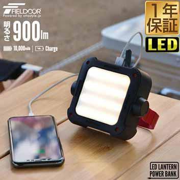 ランタン LED 充電式 最大1,100ルーメン モバイル...