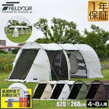 テント 大型 ドームテント トンネルテント 2ルー...