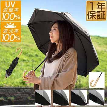 日傘 100% 完全遮光 UVカット 2段 折りたたみ シ...